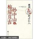 库存正版书籍 孙中山与梅屋庄吉:推动辛亥革命的日本人