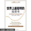 世界上最聪明的投资书:实现投资目标的最佳捷径。