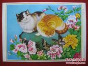 年画2开《猫蝶同春》1991年1版1印 韩景琦作 黑龙江美术保老保真