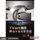 TVart技法Maya光影质感  无盘(前面有点水渍)