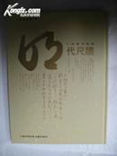 上海图书馆藏明代尺牍(16开精装,8册全)原价3800元,全新,原装箱包装