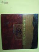 上海市闵行区博物馆        主编 于滨力  精装  大12开本【2007年一版一刷】