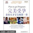 完美受孕:养育天才宝宝的第一步