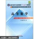 二手 正版 高等数学  中国中医药出版社  9787513209069