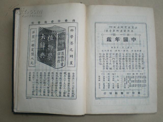 【图】《中国人名大辞典》民国某女子师范学校藏书