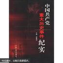 中国共产党重大历史事件纪实