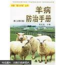 羊病防治手册(第2次修订)