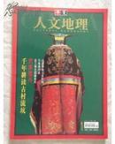 创刊号:华夏人文地理 2001年