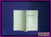 无产阶级文化大革命万岁 (五)(八)(九)(十五)(十八)5册合售
