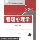 21世纪经济管理类精品教材:管理心理学(第2版)
