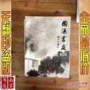 国酒书画 2012 09