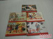 连环画《杨家将》 全5册