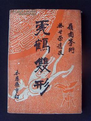 虎鹤双形(林世荣遗技·岭南拳术)