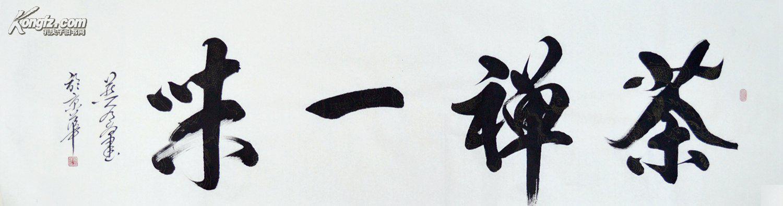 中国艺术家协会,书画研究会副秘书长,北京市朝阳区商会文化创意产业分图片
