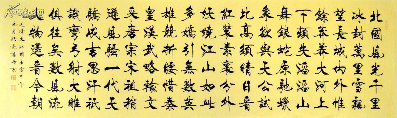 史洪亮小八尺楷书书法沁园春雪sf0229图片