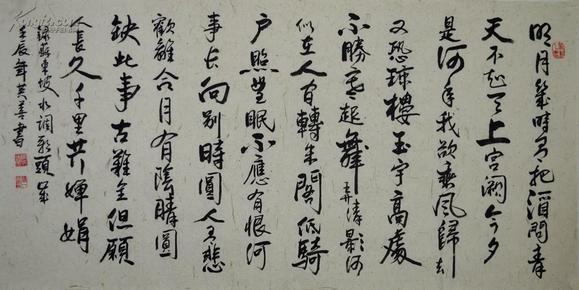 陈英善书法苏轼水调歌头明月几时有sf0318图片