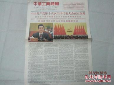 【报纸】中华工商时报 2012年11月15日【中共十八大在京闭幕 】
