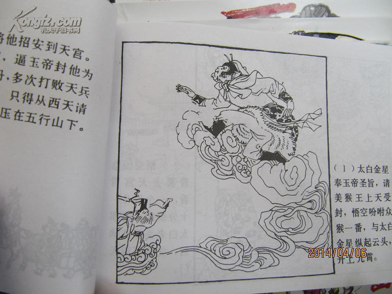 西游记(绘画本)图片