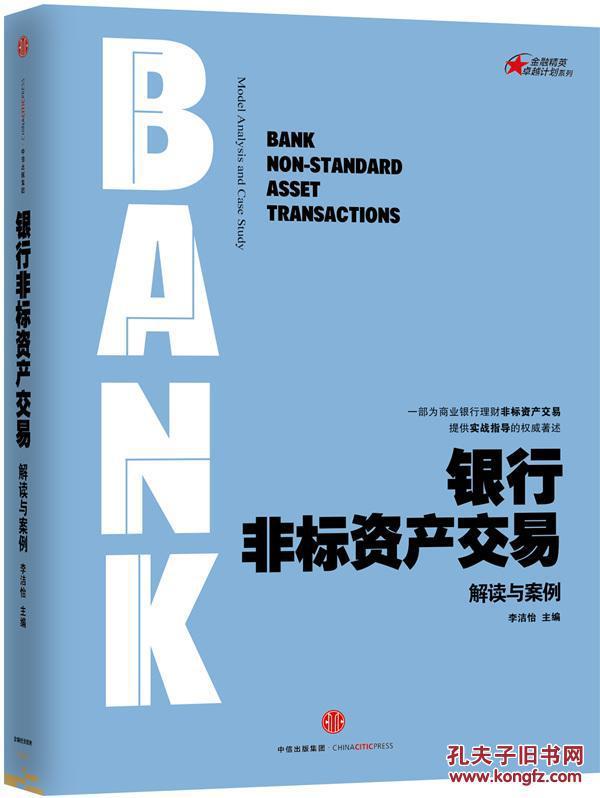 银行非标资产交易:解读与案例