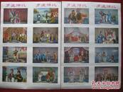 年画2开摄影版《罗通扫北》1982年1版1印 中州书画出版 好品
