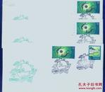 世界邮政日首日封 (广州封3枚、北京公司封1枚)