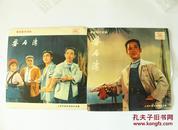 黑胶唱片 磐石湾2片
