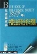 2002年:中国社会形势分析与预测