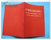 经典怀旧《无产阶级专政的坚强柱石》人民出版社 68年1版1印 好品