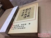 清入关前国家法律制度史   馆藏
