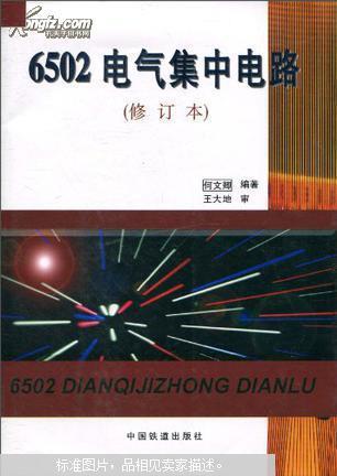 【图】6502电气集中电路
