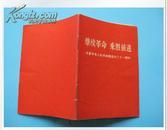 经典怀旧70年代《继续革命 乘胜前进》70年1版1印 人民出版社好品