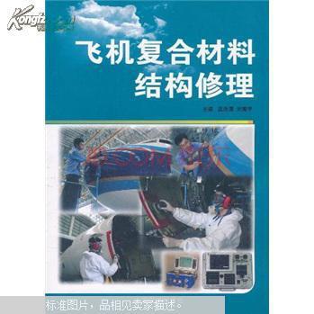 【图】飞机复合材料结构修理