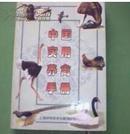 中国实用养禽手册