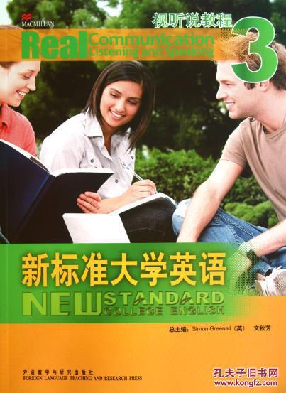 新标准大学英语(视听说教程3) 格林诺, 外语教研图片