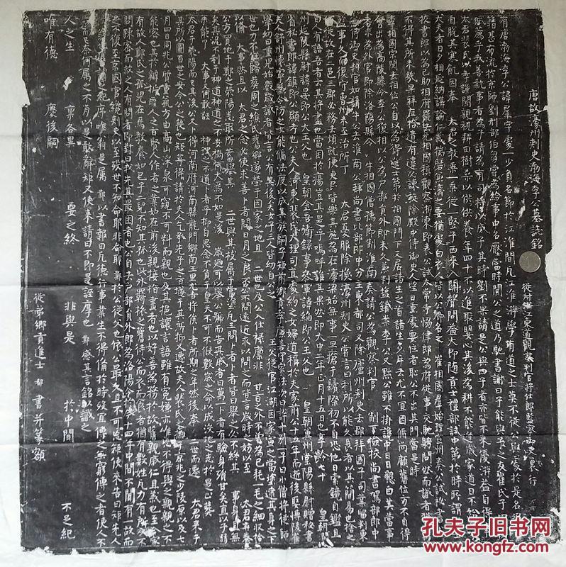 唐朝濠州刺史渤海李公志铭拓片