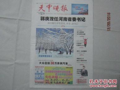 【报纸】天中晚报 2013年3月21日【 郭庚茂任河南省委书记 】