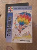 七色花丛书--童话国旅行(内页有油笔画痕)