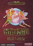 奇幻生物图鉴:精灵与仙女 [7~10岁]