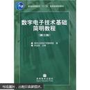 数字电子技术基础简明教程(第三版)【附光盘正版】