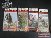 世界军事2016.1-4