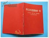 怀旧经典<用毛泽东思想统帅一切>69年1版1印 人民出版社 好品