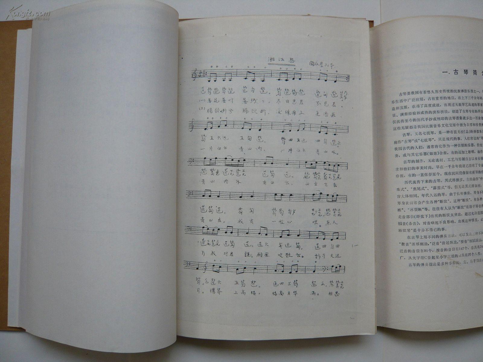 许光毅编著: 怎样弹古琴(复印本 )附有其它4首古琴曲复印件图片