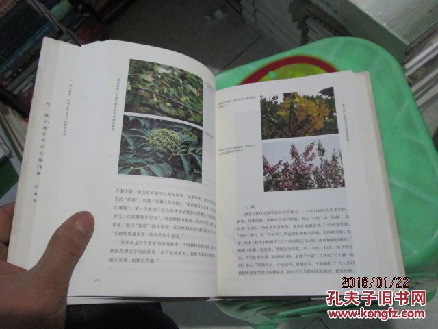 草木缘情:中国古典文学中的植物世界 精装本 品如图 外小16开