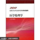 2011全国卫生专业技术资格考试指导:医学伦理学