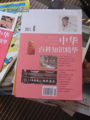 中华百科知识精华(2011/8)