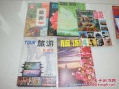 旅游 1979 创刊号1-5(6本)