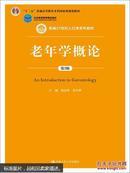 """老年学概论(第3版)(新编21世纪人口学系列教材;""""十二五""""普通高等教育本科国家级规划教材;北京"""