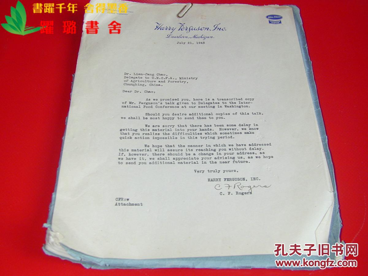 《1943年7月美国农机制造商弗格森公司总经理罗杰斯致国民政府农林部
