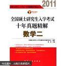2011全国硕士研究生入学考试十年真题精解:数学2