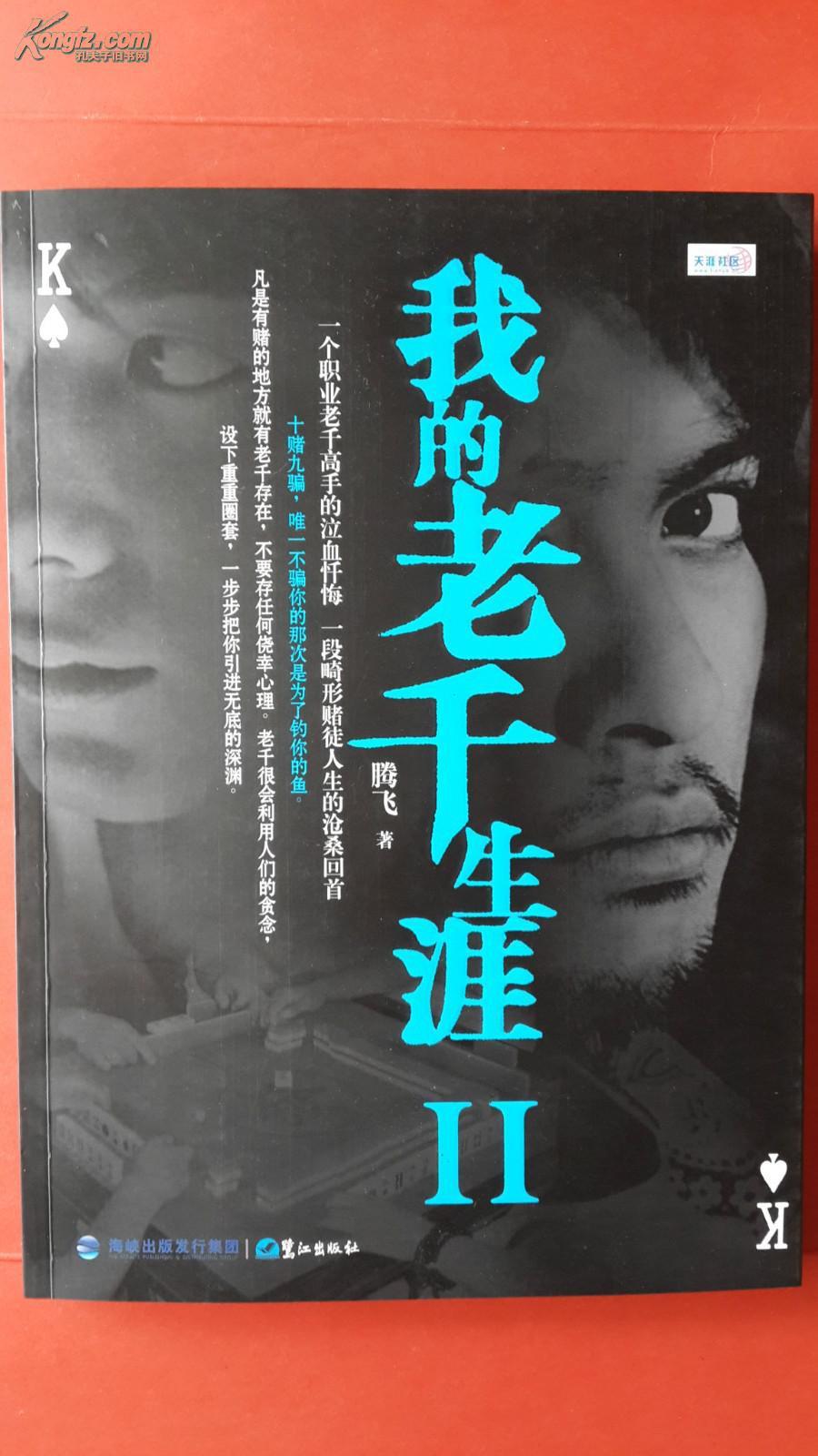 我的老千生涯(1,2,3册合售)_腾飞_孔夫子旧书网